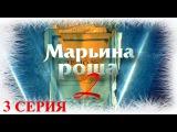 Марьина роща 3 серия 2 сезона сериала Марьина роща
