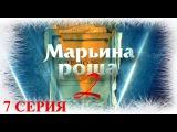 Марьина роща 7 серия 2 сезона сериала Марьина роща