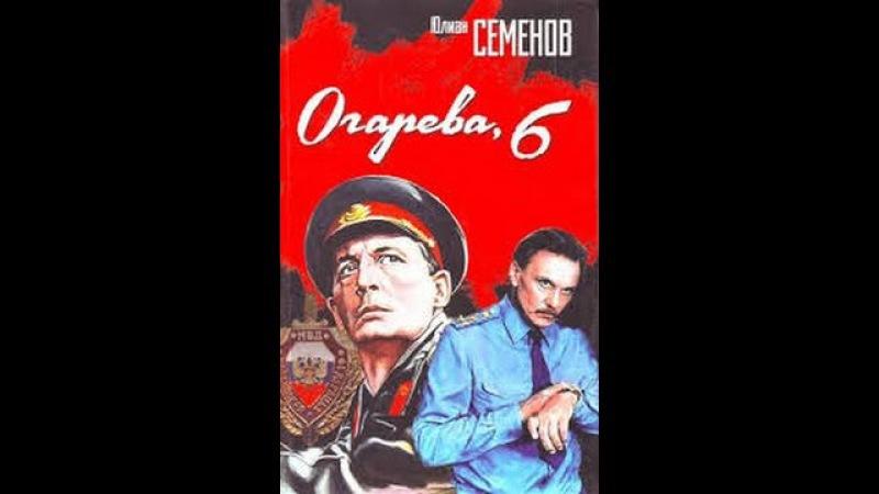 Отличный детектив с замечательными актерами Огарева, 6 1980