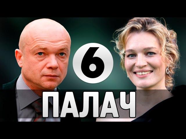 Палач 6 серия (2015) Триллер Фильм Кино Сериал