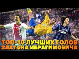 Лучшие голы Златана Ибрагимовича