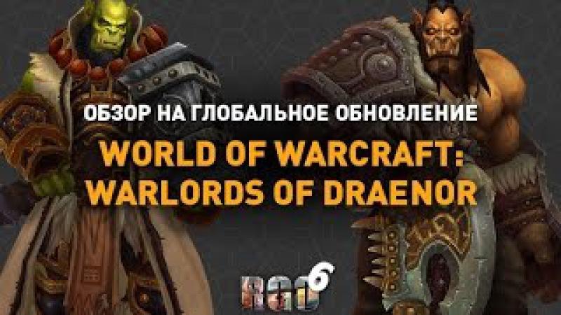 RAPGAMEOBZOR 6 — World of Warcraft — Warlords of Draenor