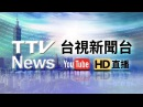 TAIWAN TTV NEWS HD