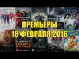 Премьеры кино 18 февраля: Гордость и предубеждение и зомби, Образцовый самец 2, Трамбо, Чемпионы.