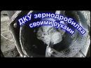 ДКУ зернодробилка своими руками