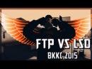Контра Сити z0nG FTP vs LSD 5x5 ВККС