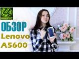 Обзор Lenovo A5600 - Надежный компаньон по соответствующей цене