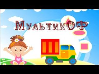 Развивающие игры для детей - мультики про картинки,машинки и фигуры онлайн и бесплатно