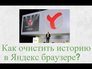 Как очистить историю в Яндекс браузере?