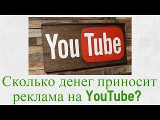 Сколько денег приносит реклама на YouTube?