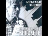 Александр Зацепин - Твист (Операция Ы