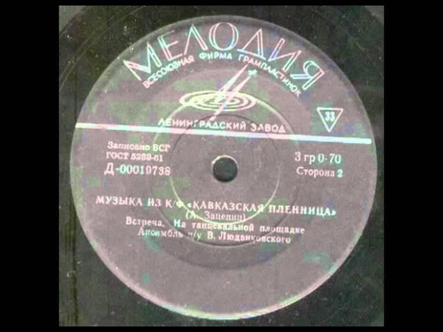 Оркестр под упр.В.Людвиковского - Твист в ресторане