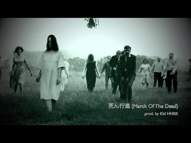 死ん行進 (March Of The Dead) (prod. by Kid HNRK)