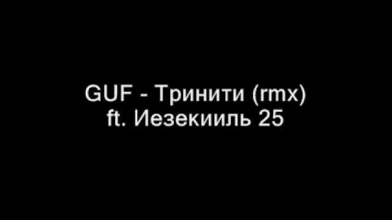 GUF (Гуф) - Тринити (rmx) ft. Иезекииль 25-17