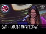Батл - Наталья Могилевская - VIP Тернополь и Трио Разные и ведущий