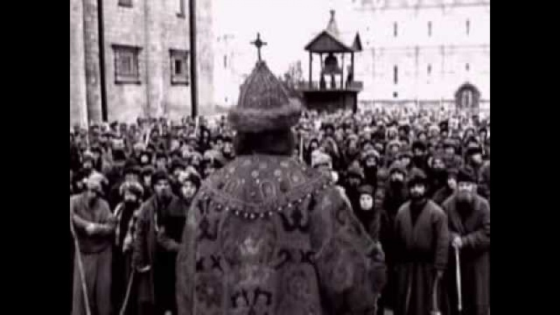 Царское дело. Царь Иоанн IV Грозный