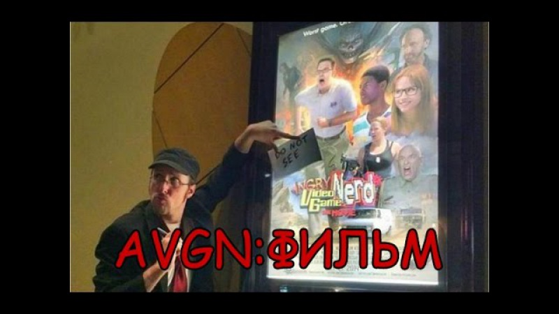 Nostalgia Critic AVGN Movie rus vo