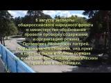 Эксперты общероссийского народного фронта провели проверку содержания пионерских лагерей.