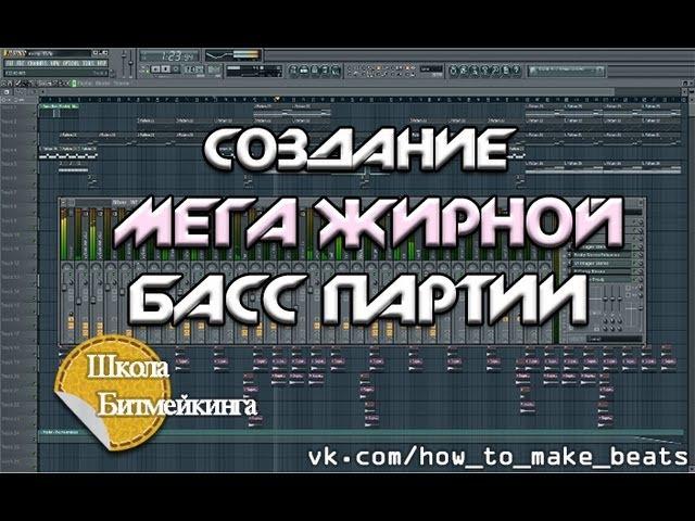 Создание Жирного баса в FL Studio [Школа Битмейкинга]