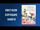 Щелкунчик и Мышиный король. Художник Валерий Алфеевский