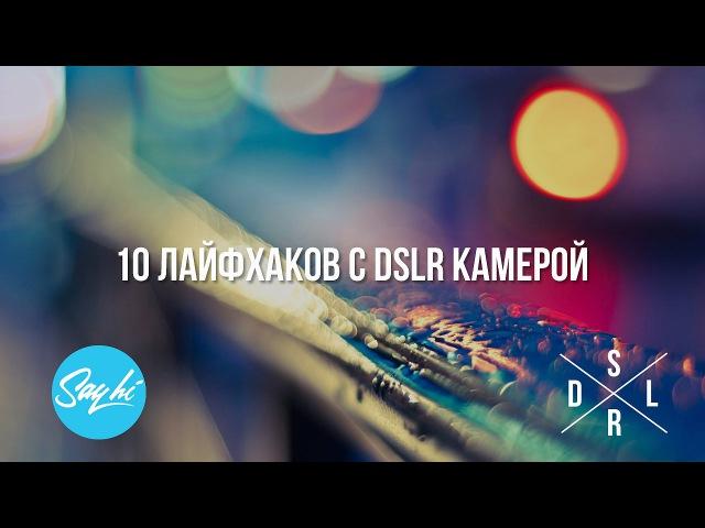 10 лайфхаков с фотоаппаратом DSLR Tips and Tricks