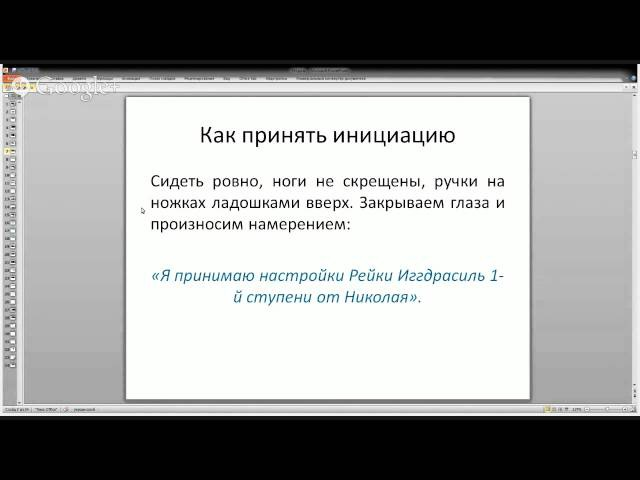 Бесплатно инициация в 1 ступень Рейки Иггдрасиль от Академии Рейки