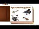 Карточки для детей Музыкальные инструменты по методике Домана