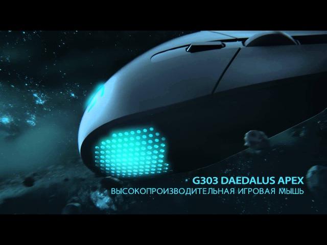 G303 Daedalus Apex уходит в отрыв - Russian