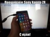 Прошивка Sony Xperia ZR,Z,Z1,Z2,Z3,Z5,C,M5,E,GO,U,P,V,TX,T,J,ZL,L,SP через флештул с нуля!