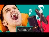 Песни Наоборот это СМЕШНО! #8 Егор Крид Будильник