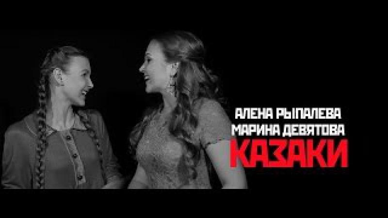 Алена Рыпалева и Марина Девятова - Казаки в Берлине