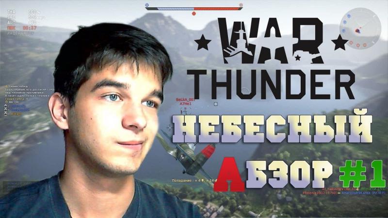 War Thunder #1 | ПОД БАШНЮ! | АБЗОР