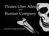 Let's Play Pirates Uber Alles And Russian Company #5. Пираты Желтой Розы