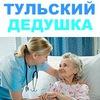 Дом престарелых | Пансионат для пожилых