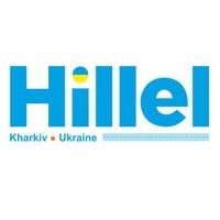 Гилель Харьков