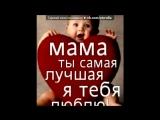 «картинки» под музыку Таисия Повалий - Мама-мамочка родная, любимая ... С тобой твоя доченька ...Я тебя очень люблю Моя Милая. P