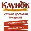 """Продовольча крамниця """"Клунок"""" - служба доставки"""