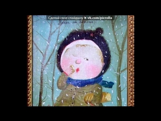 «Картины Гапчинской» под музыку Mireille Mathieu - Petit papa Noel. Picrolla