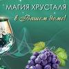 Xrustalik.ru - богемское стекло и хрусталь Чехия