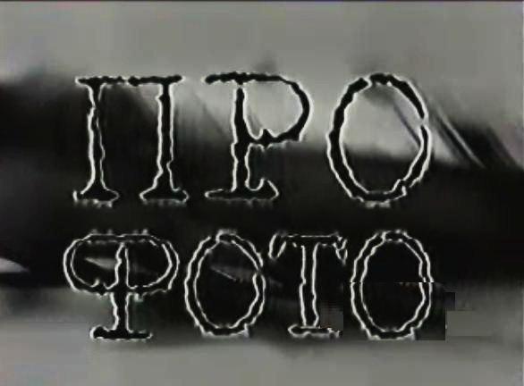 Про фото (Культура, 1999) Ведущий - Евгений Дворжецкий