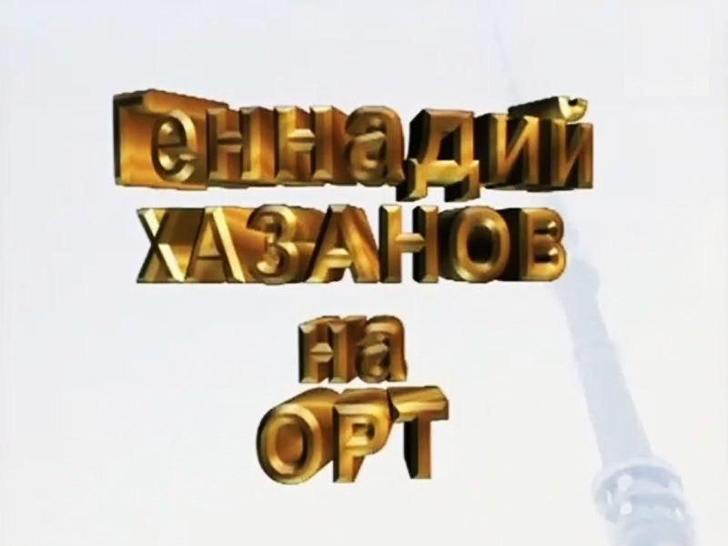 Бенефис Геннадия Хазанова (ОРТ, 03.12.2000) Ведущий - Максим Галк...