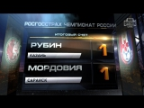 Обзор матча: Футбол. РФПЛ. 21-й тур. Рубин - Мордовия 1:1