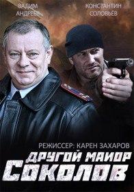 Другой майор Соколов / Отражение (Cериал 2015)