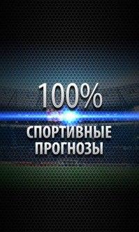 Прогнозы ставки на спорт как можно заработать 20 рублей в интернете