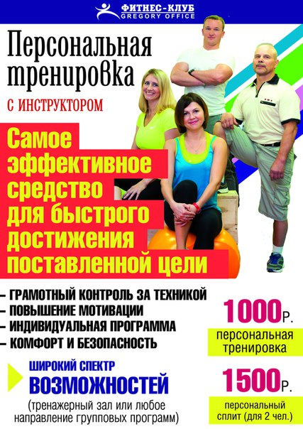 GREGORY OFFICE, фитнес клуб / Новости Ухты - ответить