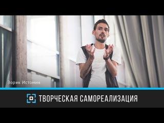 Творческая самореализация | Зорик Истомин | Дизайн-форум Prosmotr
