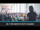 О чём смеются верстальщики Вадим Макеев Дизайн форум Prosmotr