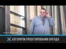 Алгоритм проектирования бренда | Андрей Кожанов | Дизайн-форум Prosmotr