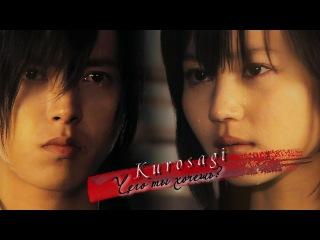 Kurosagi - Чего ты хочешь?.. / Куросаги [クロサギ]