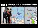 Как Медведев подарил Норвегии шельф Баренцева моря